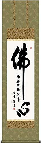 掛軸(掛け軸) 佛心名号 南無阿弥陀仏 斎藤香雪作 尺三立 約横44.5cm×縦164cm 結納屋さん.com d6639