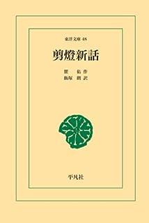 剪灯新話 (東洋文庫 (48)) | 瞿 ...