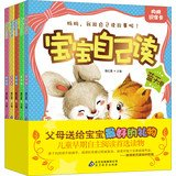 Download Your baby to read (all 5 ) (with flashcards )(Chinese Edition) PDF