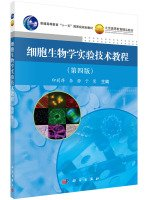Read Online Cell biology experimental technique tutorial (fourth edition)(Chinese Edition) pdf