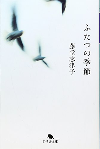 ふたつの季節 (幻冬舎文庫)