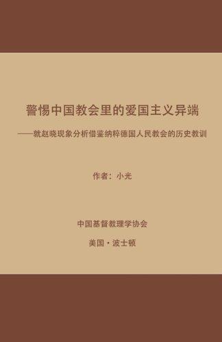 Jing Ti Zhong Guo Jiao Hui Li De Ai Guo Zhu Yi Yi Duan (Chinese Edition)