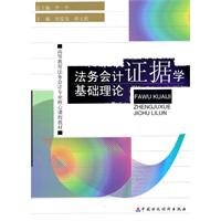 Forensic accounting basic theory of evidence(Chinese Edition) ebook