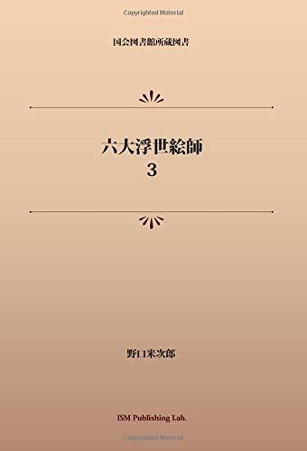 Read Online Six large world artist 3 (public domain NDL holding books POD) PDF