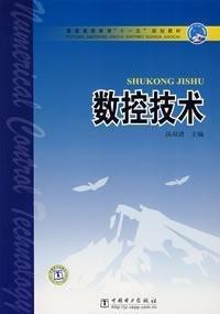 CNC Technology(Chinese Edition)