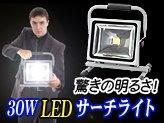 充電式大型LED投光器【D-S9-2/30W】30Wで2000ルーメン。これ1台でかなりの広範囲を照らせます。 B00GS9CXKM 13824