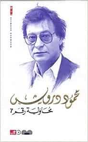 Mahmoud darwish books in arabic