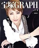宝塚GRAPH(グラフ) 2017年 03 月号 [雑誌]