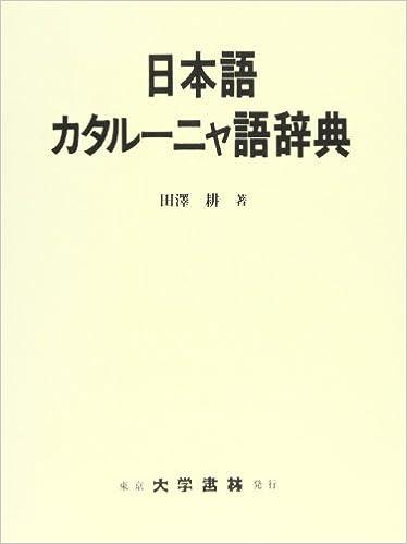 日本語カタルーニャ語辞典 | 田...