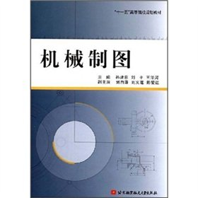 Mechanical Drawing(Chinese Edition)