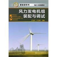 Assembling and Debugging of Wind-Driven Generator Set (Planned Teaching Material for Wind Energy Major) / New Energy Series (Chinese Edition)