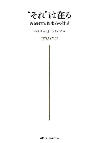 """""""それ""""は在る―ある御方と探求者の対話 (覚醒ブックス)"""