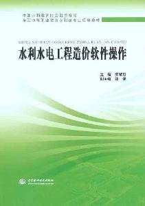 water conservancy and hydropower project cost software operating(Chinese Edition)