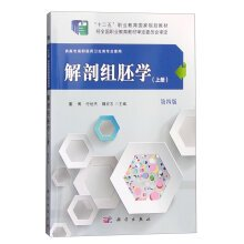 Anatomy Histology and Embryology school (on the books for the fourth edition of the High Commissioner for Higher medical and health professional use)(Chinese Edition)