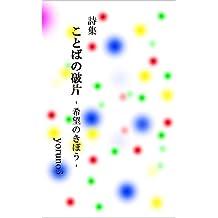 Shishu kotoba no hahen: kibou no kibou (Japanese Edition)