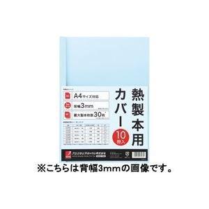 生活日用品 (業務用30セット) 製本カバーA4 6mmブルー10冊 TCB06A4R B074MM2Z9S
