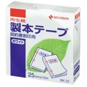 (業務用100セット) ニチバン 契約書割印用テープBK-25 25mmX10mホワイト ds-1739270   B06XQY4N4T