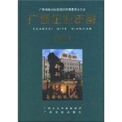 Guangxi Enterprise Yearbook 2003 (Hardcover)(Chinese Edition)