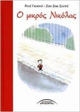 O Mikros Nikolas ο μικρός νικόλας Greek Hardcover