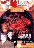 美味しんぼア・ラ・カルト 41 牛肉料理 (ビッグコミックススペシャル)