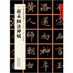 Download China good copybook - Primary and Secondary School calligraphy rubbings necessary [yuan Fame] Chao. Goddess(Chinese Edition) pdf epub
