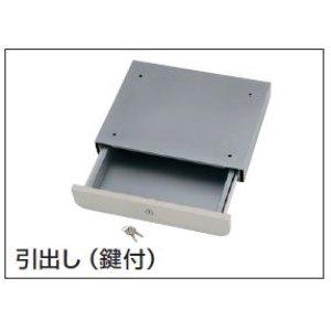 ナーステーブル用引出し(鍵付) H80mm タイプ SNS SNS-TK80 B00MFTKAXG
