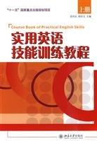 practical English skills tutorial (Vol.1) pdf