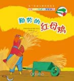 img - for Small crocodile crowdy and his friends: the industrious red hen(Chinese Edition) book / textbook / text book