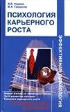 img - for Psihologiya karernogo rosta book / textbook / text book