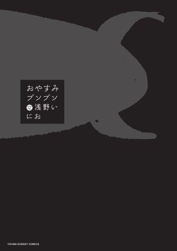 おやすみプンプン 12 (ヤングサンデーコミックス)