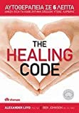 the healing code by loyd alexander (2013-05-03)