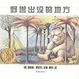 Image of Where The Wild Things Are (Chinese Edition)