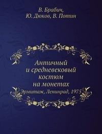 Antichnyj i srednevekovyj kostyum na monetah. L. 1975.pdf: Ermitazh, Leninrad, 1975