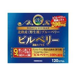 【ウエルネスジャパン】ビルベリー200MAX 120カプセル ×5個セット   B00VPIMT6O