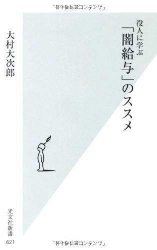 役人に学ぶ  「闇給与」のススメ (光文社新書)