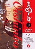 美味しんぼ (10) (小学館文庫)
