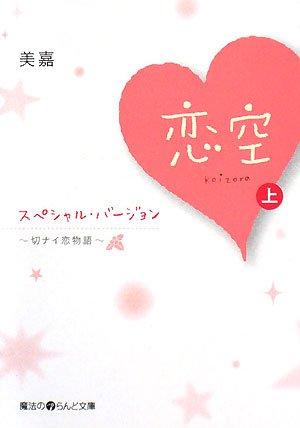 恋空―切ナイ恋物語 スペシャル・バージョン〈上〉 (魔法のiらんど文庫)