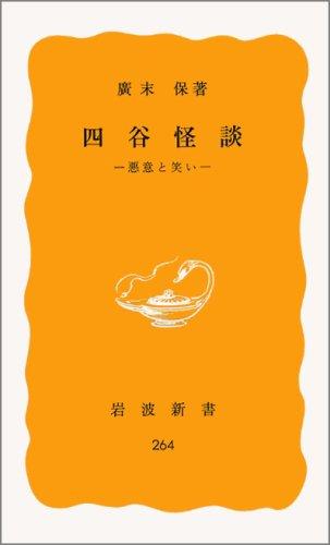 Yotsuya Kaidan - laughing malice and (Iwanami Shoten) (1984) ISBN: 4004202647 [Japanese Import]
