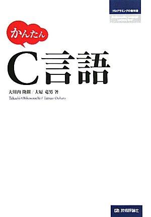 かんたんC言語 (プログラミングの教科書)