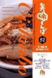 美味しんぼ 52 (小学館文庫 はE 52)