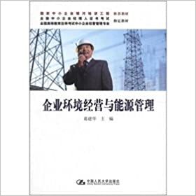 Download Higher education self-study examination SME business management professional designated materials: corporate environmental management and energy management(Chinese Edition) PDF