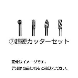 (まとめ)超硬カッターセット H-162X 4本組【×3セット】 ホビー エトセトラ 科学 研究 実験 素材 工具 14067381 [並行輸入品]  B07L7P9K47