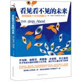 Black Swan Books see invisible future: ten steps to get ahead of insight(Chinese Edition)