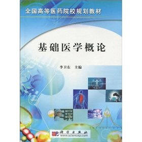 Download Introduction to Basic Medicine (National Medical Colleges planning materials)(Chinese Edition) ebook