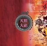 TAKAAMAHARA-SHUNO KOKUIN- --