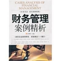 Download Refined analysis of financial management case(Chinese Edition) PDF