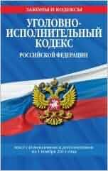 Ugolovno-ispolnitelnyy kodeks Rossiyskoy Federatsii. Tekst s