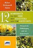 img - for 12 mathimata gia tin zoi pou didachtika apo ton kipo mou book / textbook / text book