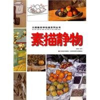 Master Teach You Painting Series: Drawing Still Life(Chinese Edition)