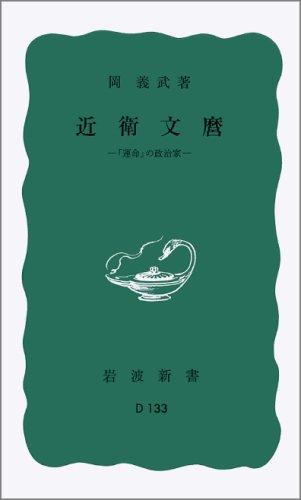 近衛文麿 (岩波新書)